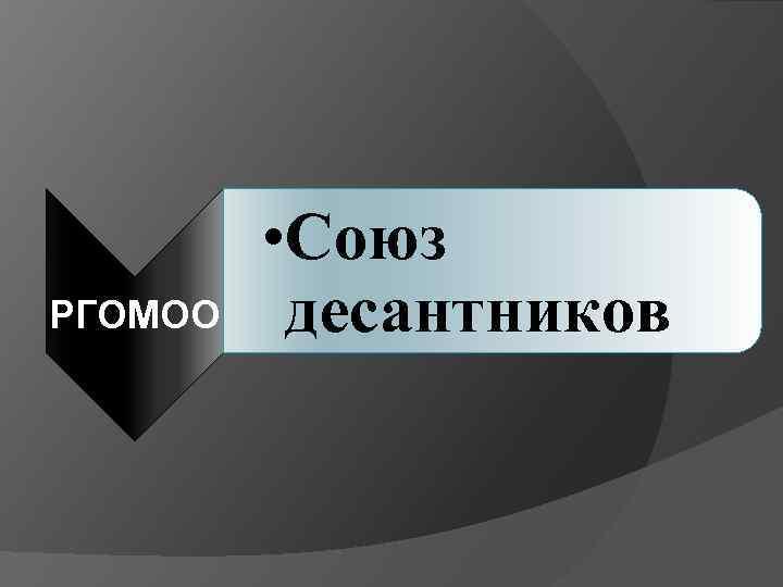 РГОМОО • Союз десантников