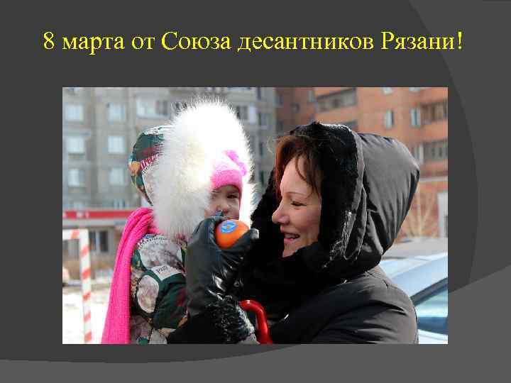 8 марта от Союза десантников Рязани!