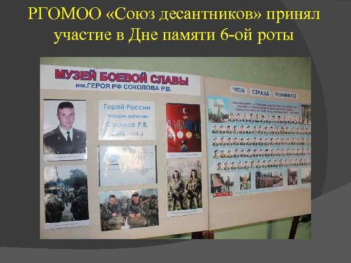 РГОМОО «Союз десантников» принял участие в Дне памяти 6 -ой роты
