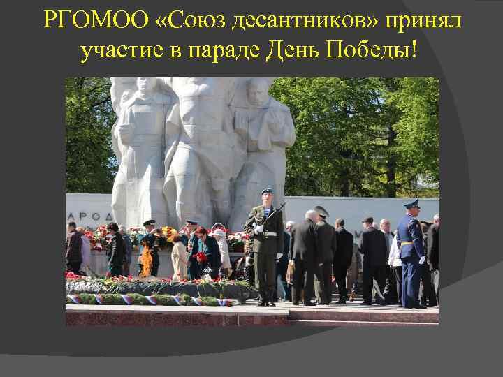 РГОМОО «Союз десантников» принял участие в параде День Победы!