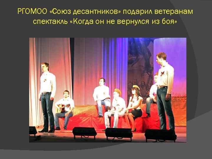 РГОМОО «Союз десантников» подарил ветеранам спектакль «Когда он не вернулся из боя»