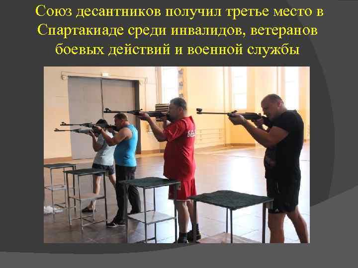 Союз десантников получил третье место в Спартакиаде среди инвалидов, ветеранов боевых действий и