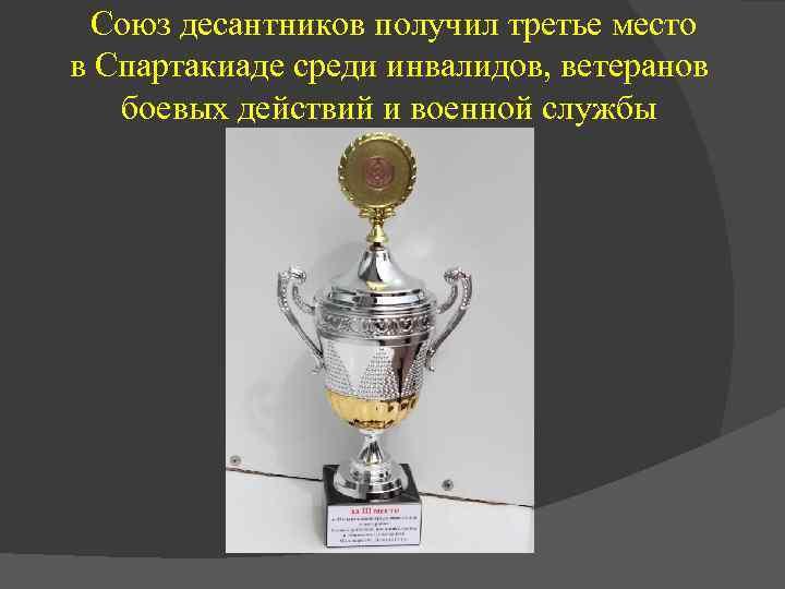 Союз десантников получил третье место в Спартакиаде среди инвалидов, ветеранов боевых действий и военной