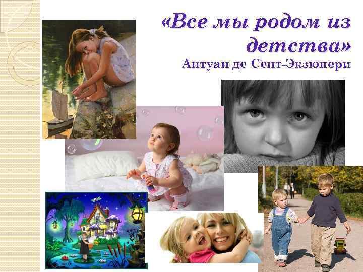 Детства родом знакомства из все мы