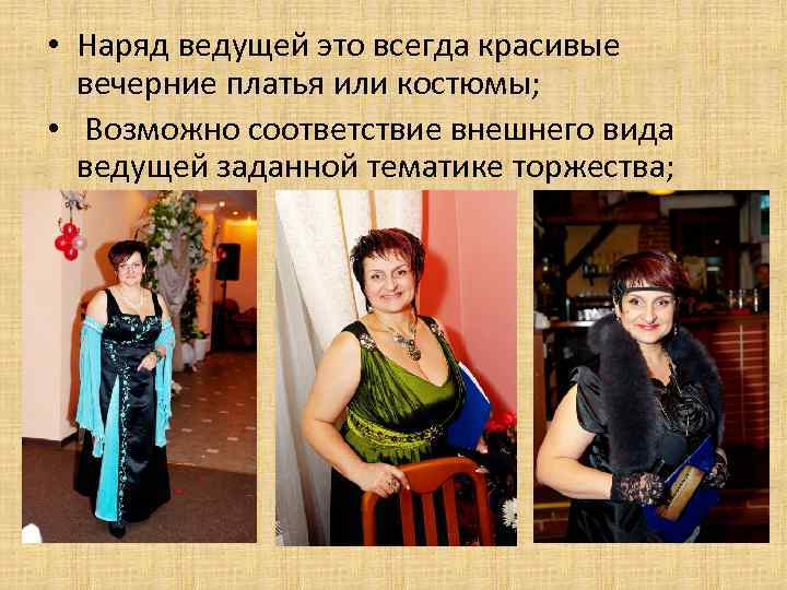 • Наряд ведущей это всегда красивые вечерние платья или костюмы; • Возможно соответствие