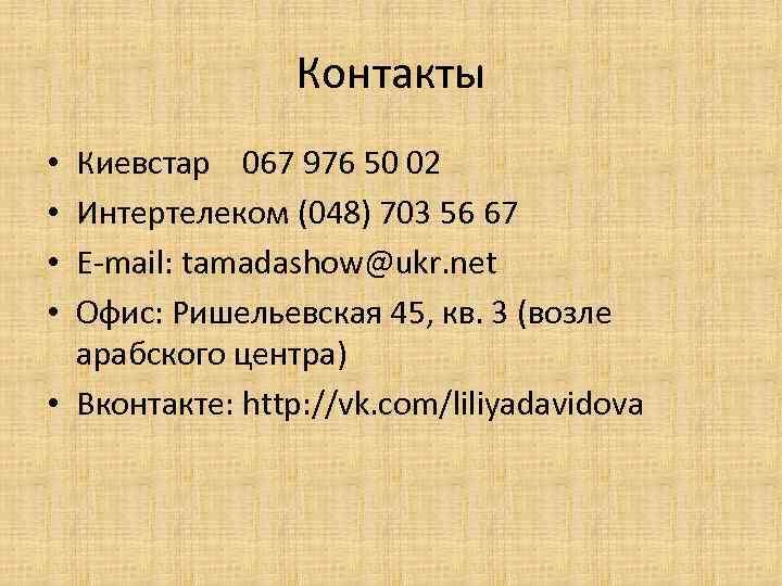 Контакты Киевстар 067 976 50 02 Интертелеком (048) 703 56 67 Е-mail: tamadashow@ukr. net