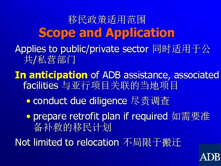 移民政策适用范围 Scope and Application Applies to public/private sector 同时适用于公 共/私营部门 In anticipation of ADB