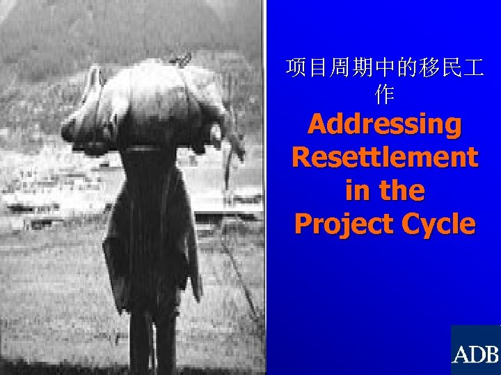 项目周期中的移民 作 Addressing Resettlement in the Project Cycle