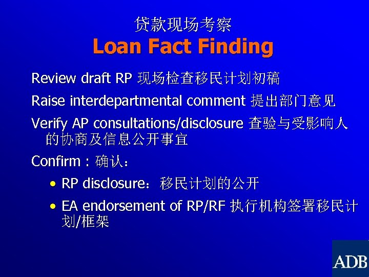 贷款现场考察 Loan Fact Finding Review draft RP 现场检查移民计划初稿 Raise interdepartmental comment 提出部门意见 Verify AP