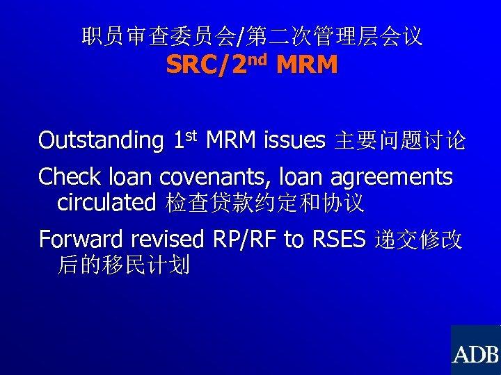 职员审查委员会/第二次管理层会议 SRC/2 nd MRM Outstanding 1 st MRM issues 主要问题讨论 Check loan covenants, loan