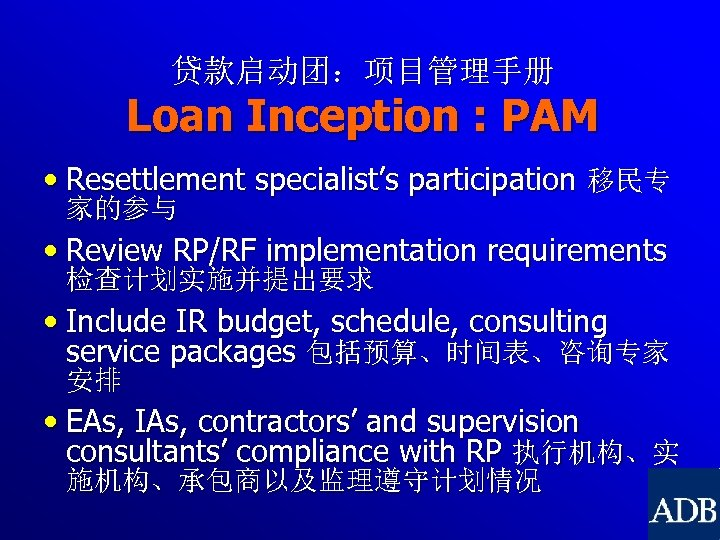 贷款启动团:项目管理手册 Loan Inception : PAM • Resettlement specialist's participation 移民专 家的参与 • Review RP/RF