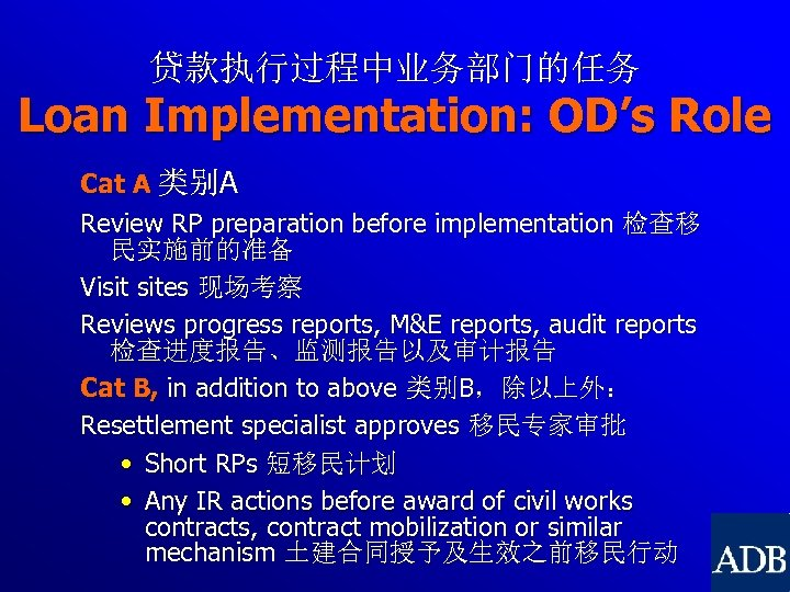 贷款执行过程中业务部门的任务 Loan Implementation: OD's Role Cat A 类别A Review RP preparation before implementation 检查移