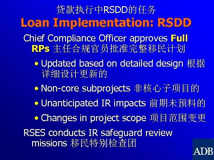 贷款执行中RSDD的任务 Loan Implementation: RSDD Chief Compliance Officer approves Full RPs 主任合规官员批准完整移民计划 • Updated based