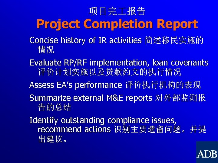 项目完 报告 Project Completion Report Concise history of IR activities 简述移民实施的 情况 Evaluate RP/RF