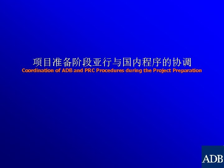 项目准备阶段亚行与国内程序的协调 Coordination of ADB and PRC Procedures during the Project Preparation