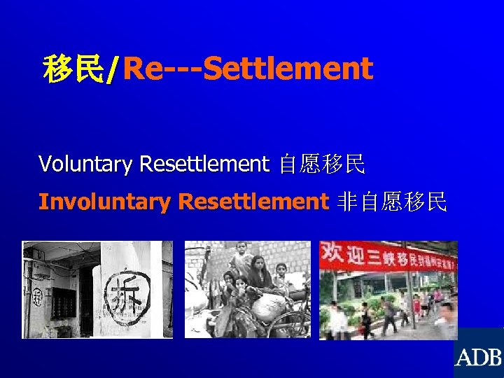 移民/Re---Settlement Voluntary Resettlement 自愿移民 Involuntary Resettlement 非自愿移民