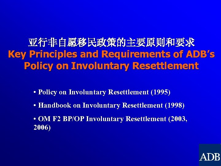 亚行非自愿移民政策的主要原则和要求 Key Principles and Requirements of ADB's Policy on Involuntary Resettlement • Policy on
