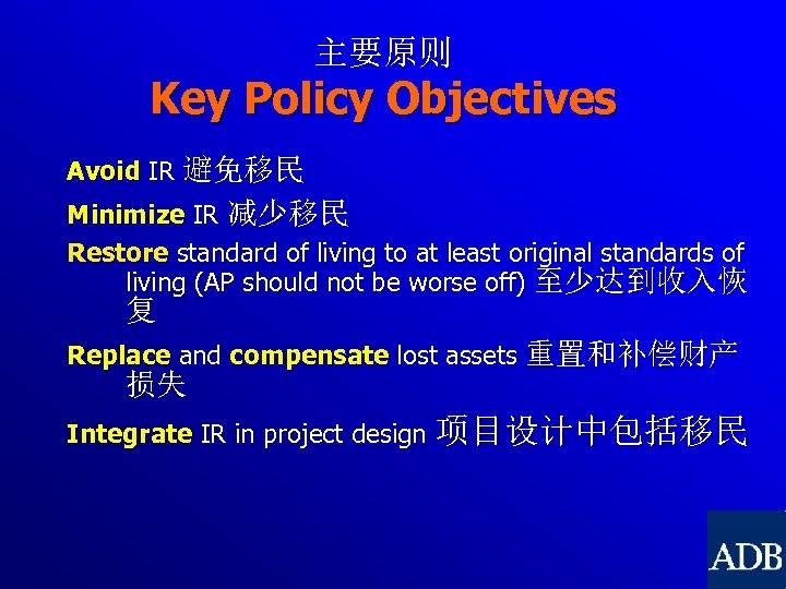 主要原则 Key Policy Objectives Avoid IR 避免移民 Minimize IR 减少移民 Restore standard of living