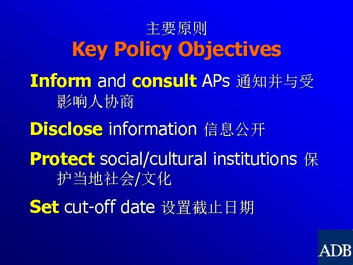 主要原则 Key Policy Objectives Inform and consult APs 通知并与受 影响人协商 Disclose information 信息公开 Protect