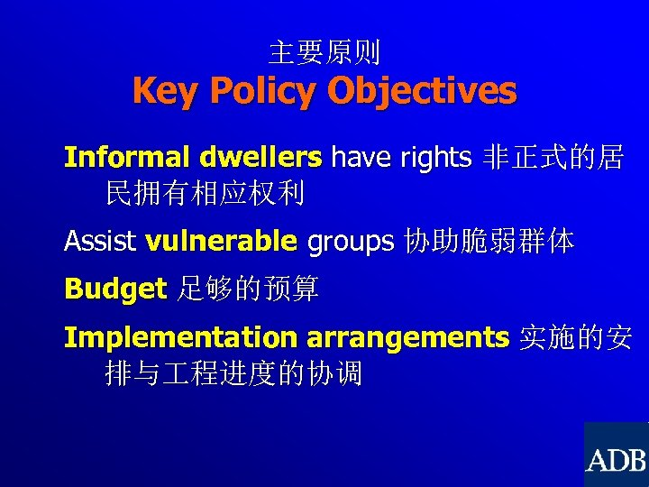 主要原则 Key Policy Objectives Informal dwellers have rights 非正式的居 民拥有相应权利 Assist vulnerable groups 协助脆弱群体