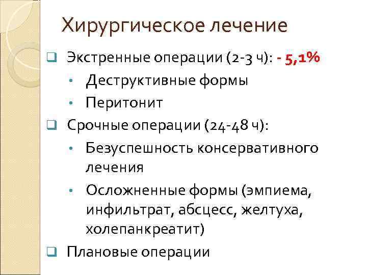 Хирургическое лечение Экстренные операции (2 -3 ч): - 5, 1% • Деструктивные формы •