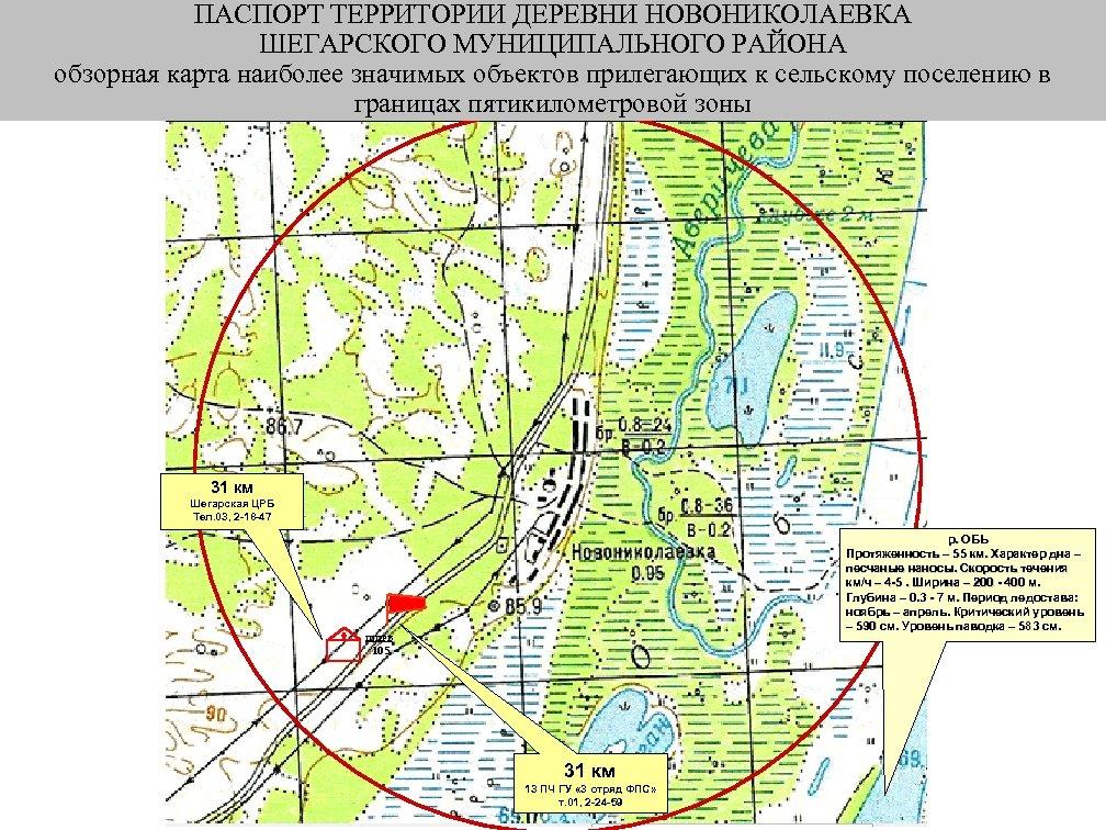 ПАСПОРТ ТЕРРИТОРИИ ДЕРЕВНИ НОВОНИКОЛАЕВКА ШЕГАРСКОГО МУНИЦИПАЛЬНОГО РАЙОНА обзорная карта наиболее значимых объектов прилегающих к