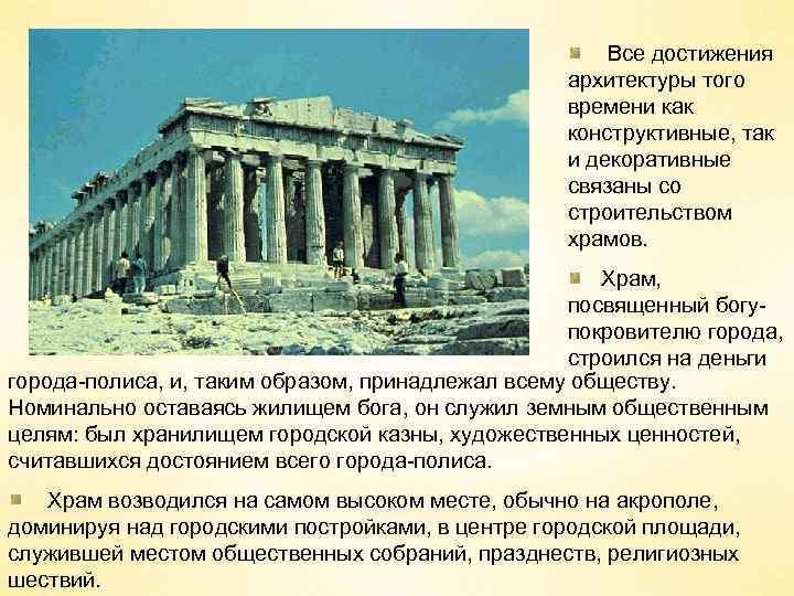 Все достижения архитектуры того времени как конструктивные, так и декоративные связаны со строительством храмов.