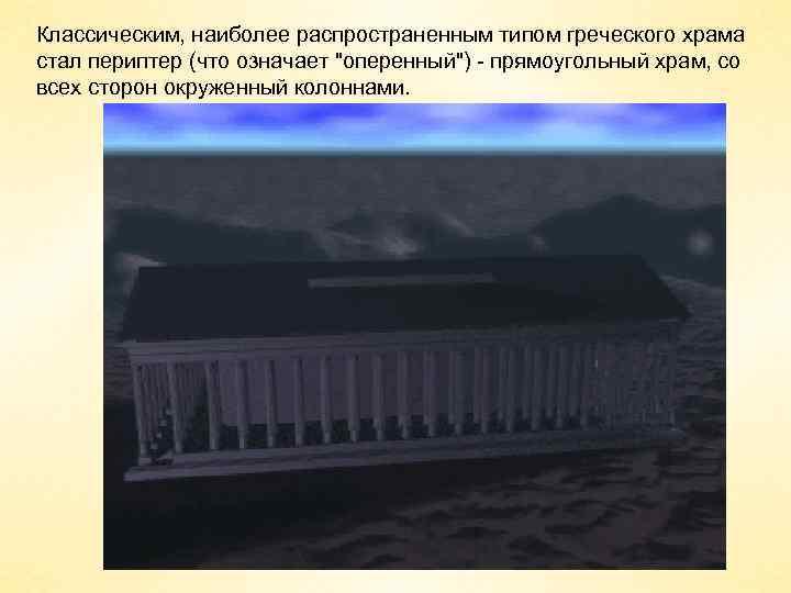 Классическим, наиболее распространенным типом греческого храма стал периптер (что означает