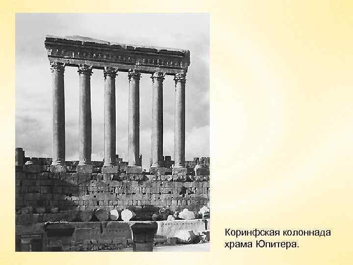 Коринфская колоннада храма Юпитера.