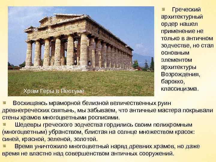 Храм Геры в Пестуме Греческий архитектурный ордер нашел применение не только в античном зодчестве,