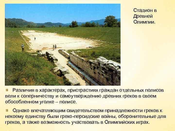 Стадион в Древней Олимпии. Различия в характерах, пристрастиях граждан отдельных полисов вели к соперничеству