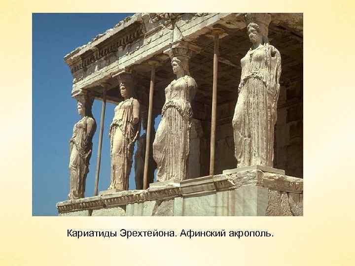 Кариатиды Эрехтейона. Афинский акрополь.