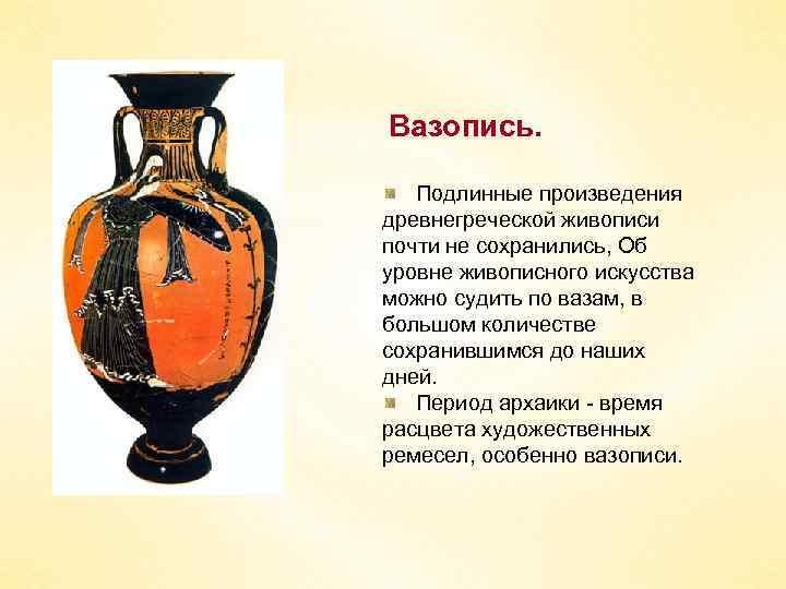 Вазопись. Подлинные произведения древнегреческой живописи почти не сохранились, Об уровне живописного искусства можно судить