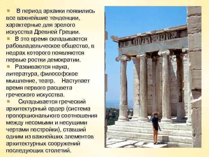 В период архаики появились все важнейшие тенденции, характерные для зрелого искусства Древней Греции. В