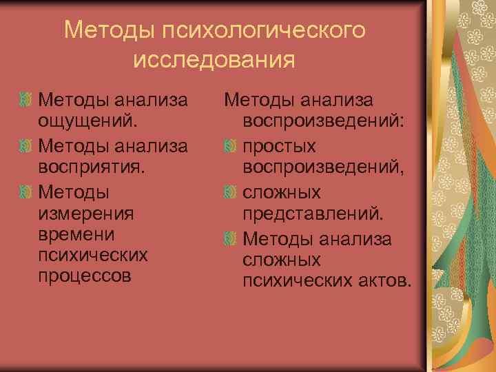 Методы психологического исследования Методы анализа ощущений. Методы анализа восприятия. Методы измерения времени психических процессов