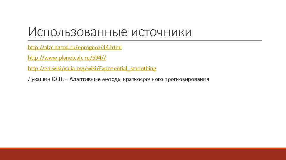 Использованные источники http: //alzr. narod. ru/eprognoz/14. html http: //www. planetcalc. ru/594// http: //en. wikipedia.