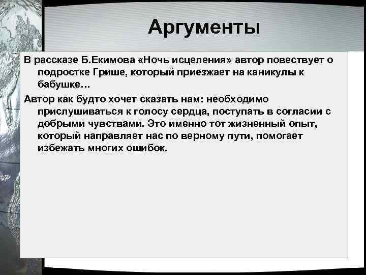 Аргументы В рассказе Б. Екимова «Ночь исцеления» автор повествует о подростке Грише, который приезжает