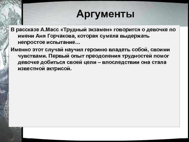 Аргументы В рассказе А. Масс «Трудный экзамен» говорится о девочке по имени Аня Горчакова,