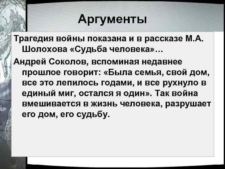 Аргументы Трагедия войны показана и в рассказе М. А. Шолохова «Судьба человека» … Андрей