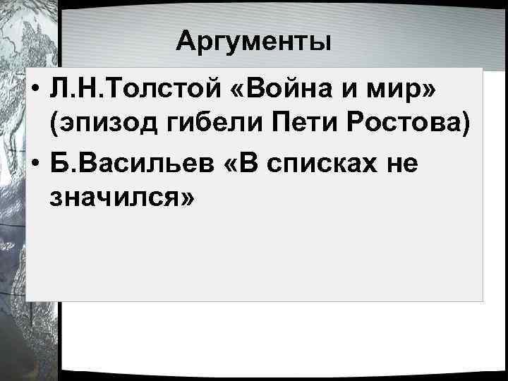 Аргументы • Л. Н. Толстой «Война и мир» (эпизод гибели Пети Ростова) • Б.