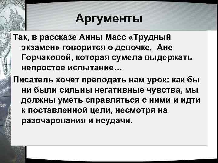 Аргументы Так, в рассказе Анны Масс «Трудный экзамен» говорится о девочке, Ане Горчаковой, которая