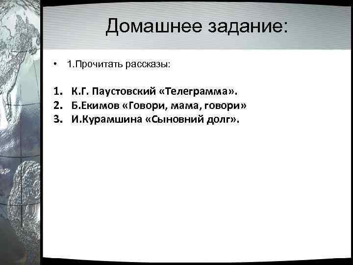Домашнее задание: • 1. Прочитать рассказы: 1. К. Г. Паустовский «Телеграмма» . 2. Б.