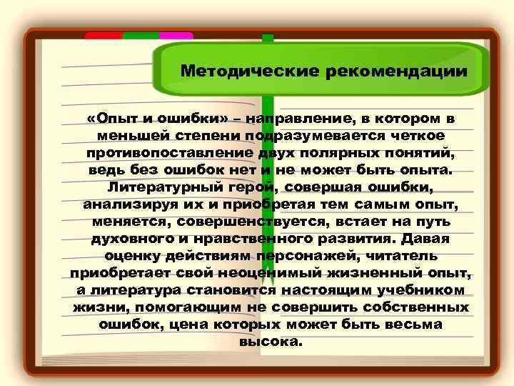 Методические рекомендации «Опыт и ошибки» – направление, в котором в меньшей степени подразумевается четкое