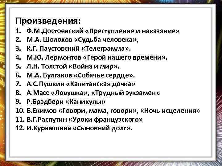 Произведения: 1. Ф. М. Достоевский «Преступление и наказание» 2. М. А. Шолохов «Судьба человека»