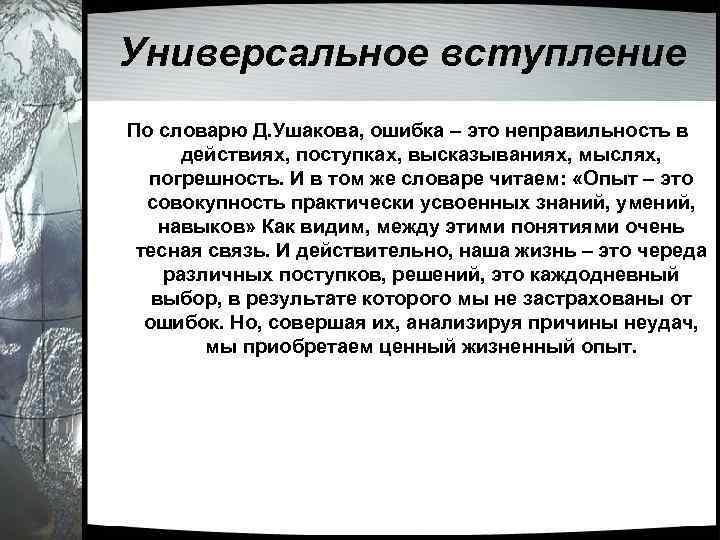 Универсальное вступление По словарю Д. Ушакова, ошибка – это неправильность в действиях, поступках, высказываниях,