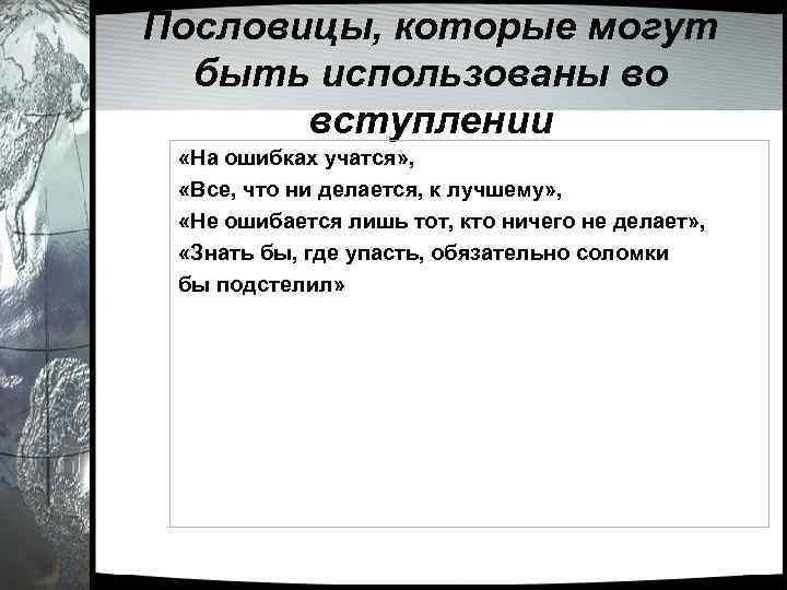 Пословицы, которые могут быть использованы во вступлении «На ошибках учатся» , «Все, что ни