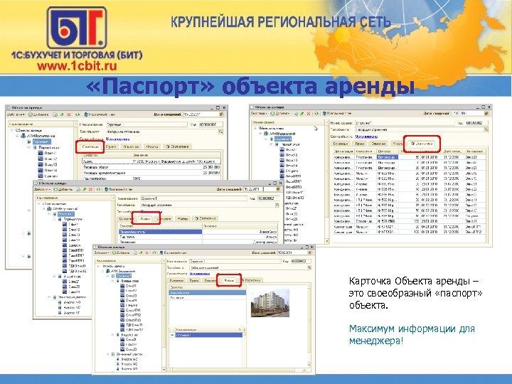 «Паспорт» объекта аренды Карточка Объекта аренды – это своеобразный «паспорт» объекта. Максимум информации