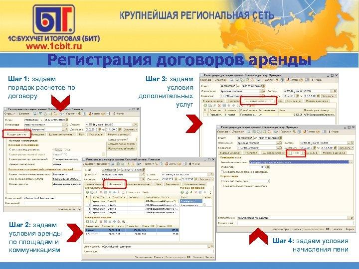 Регистрация договоров аренды Шаг 1: задаем порядок расчетов по договору Шаг 2: задаем условия