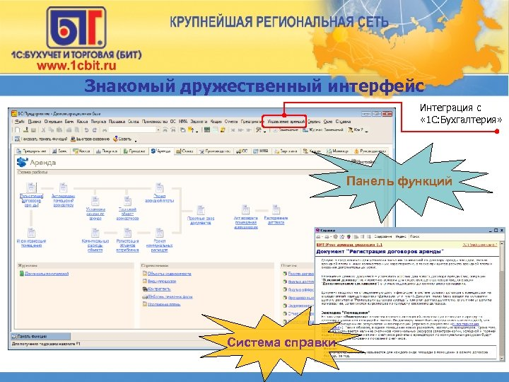 Знакомый дружественный интерфейс Интеграция с « 1 С: Бухгалтерия» Панель функций Система справки