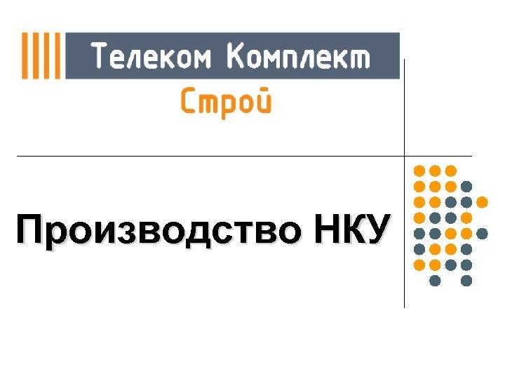 Производство НКУ
